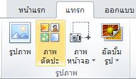 คำสั่งคลิปอาร์ตบนแท็บแทรกของ ribbon ใน PowerPoint 2010