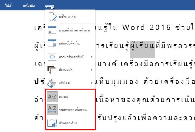 เครื่องมือการเรียนรู้ Word