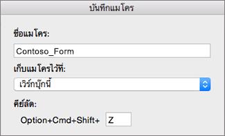 ฟอร์ม บันทึกแมโคร ใน Excel for Mac