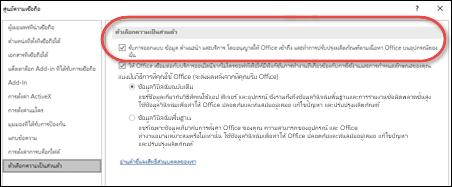 ตัวเลือกความเป็นส่วนตัวกล่องโต้ตอบแสดงตำแหน่งที่จะเปิดใช้งาน หรือปิดใช้งานบริการ cloud สำหรับ Office