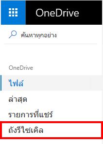 การเลือกถังรีไซเคิลใน OneDrive