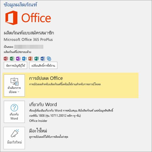 แสดงมุมมอง Backstage ของ Office 365