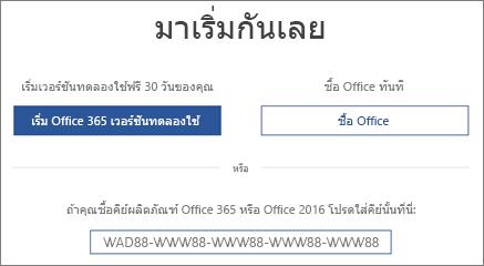 """แสดงหน้าจอ """"เริ่มต้นใช้งาน"""" ที่ระบุว่า Office 365 เวอร์ชันทดลองรวมอยู่ในอุปกรณ์นี้แล้ว"""