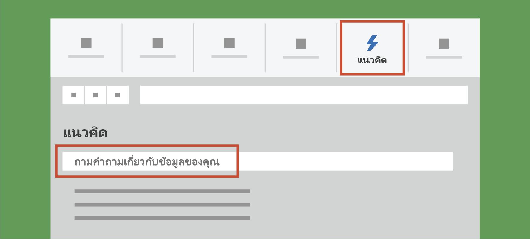 แสดงไอเดียใน Excel