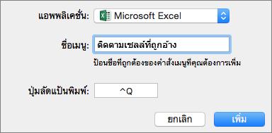 ตัวอย่างคีย์ลัดแบบกำหนดเองใน Office 2016 for Mac