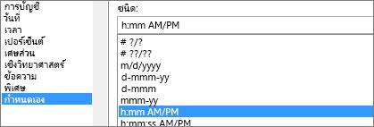 กล่องโต้ตอบการจัดรูปแบบเซลล์, คำสั่งแบบกำหนดเอง, ชนิด h:mm AM/PM