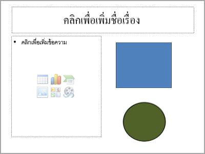 สไลด์ที่มีสองพื้นที่ที่สำรองไว้ และสองวัตถุแยกกัน