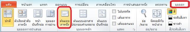 แท็บมุมมองใน PowerPoint ซึ่งคุณสามารถสลับไปยังมุมมองต้นแบบสไลด์