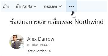 สกรีนช็อตของปุ่มคำสั่งเพิ่มเติมบนแถบเมนู Outlook