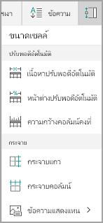 ตัวเลือกปรับพอดีอัตโนมัติ Mobile Windows