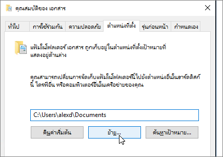 สกรีนช็อตที่แสดงเมนูคุณสมบัติเอกสารใน File Explorer