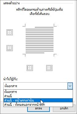 แสดงตัวเลือก นำไปใช้กับ ในกล่องโต้ตอบ เส้นขอบและแรเงา
