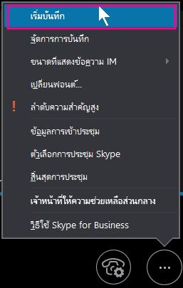 ในระหว่างการประชุม Skype for Business ให้คลิก เริ่มการบันทึก