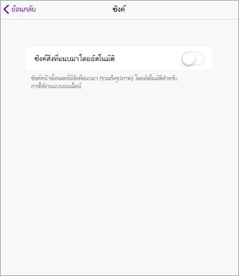 ปิดใช้งานการซิงค์อัตโนมัติในการตั้งค่า OneNote สำหรับ iPad