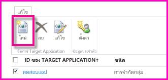 สกรีนช็อตของหน้า SharePoint Online Administration Center สำหรับการกำหนดค่า Target Application ของ Secure Store