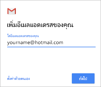 เพิ่มอีเมลแอดเดรสของคุณ