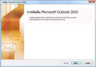 หน้าต่างการเริ่มต้น Outlook 2010