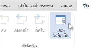 รูปของคำสั่ง แสดงข้อคิดเห็น ภายใต้แท็บ ข้อคิดเห็น ในมุมมองการอ่านของ Word Online
