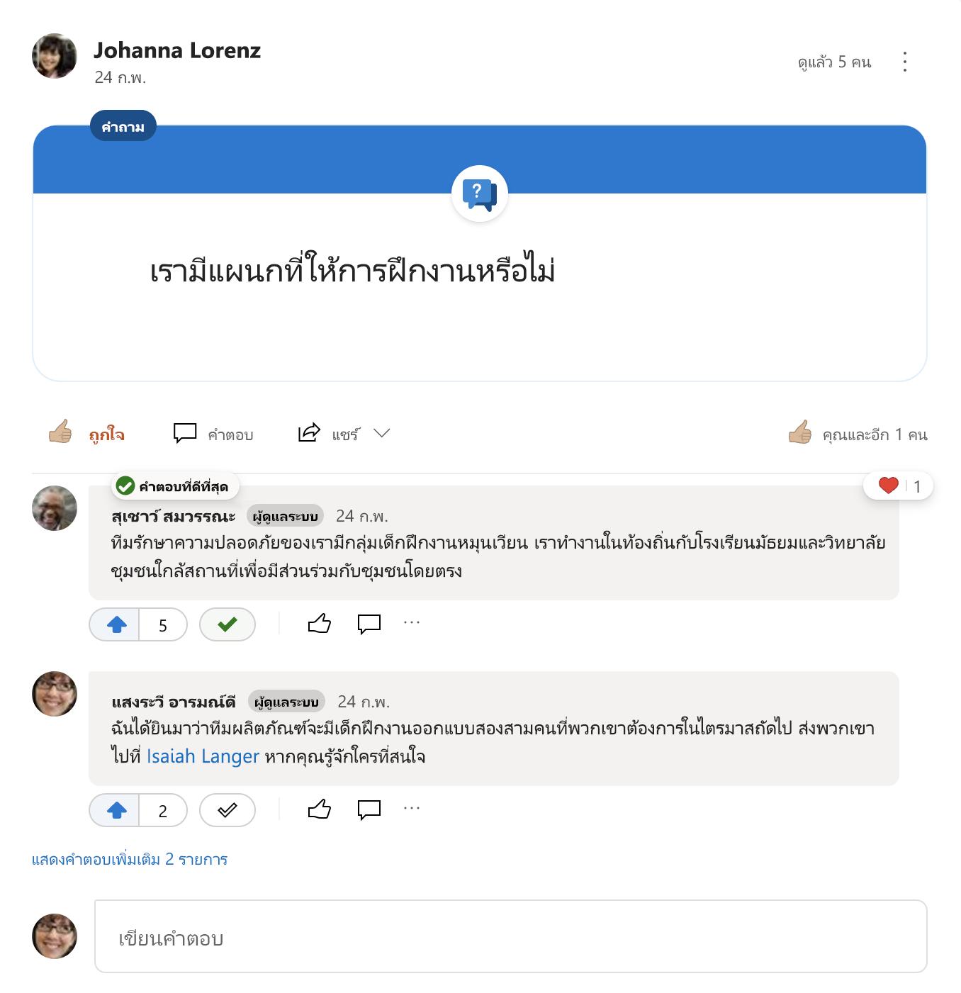 คำตอบที่ดีที่สุดสำหรับคำถามของ Yammer