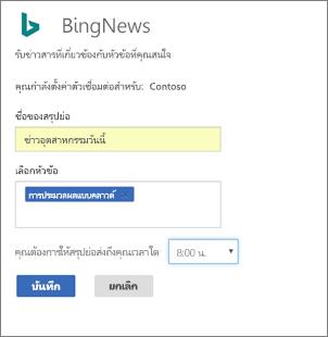 กำหนดค่าการเชื่อมต่อ Bing