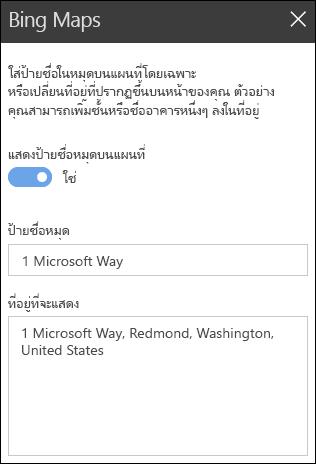 Bing Maps Web Part กล่องเครื่องมือ