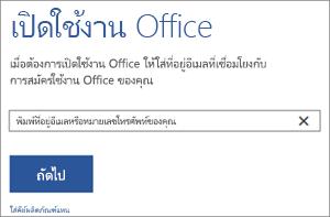 แสดงกล่องโต้ตอบการเปิดใช้งานที่คุณสามารถลงชื่อเข้าใช้เพื่อเปิดใช้งาน Office