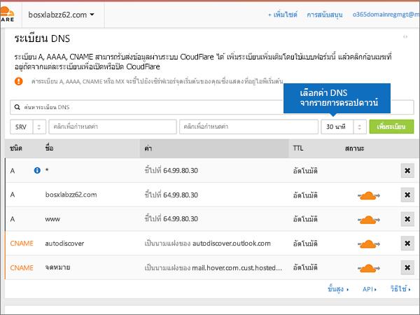 Cloudflare-BP-กำหนดค่า-5-1