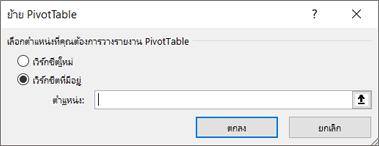 ย้ายกล่องโต้ตอบ PivotTable