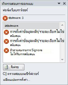 การตรวจสอบการออกแบบฟอร์ม