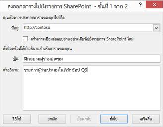 กล่องโต้ตอบตัวช่วยสร้างการส่งออกไปยัง SharePoint
