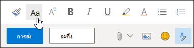 สกรีนช็อตของตัวเลือกขนาดฟอนต์บนแถบเครื่องมือการจัดรูปแบบ