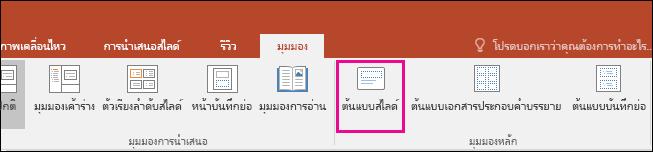 แสดงปุ่ม ต้นแบบสไลด์ บน Ribbon ใน PowerPoint