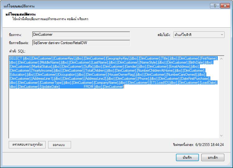 คิวรี SQL ที่ใช้ในการดึงข้อมูล