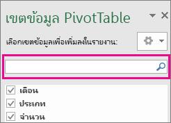 กล่อง ค้นหา ในกล่องเขตข้อมูล PivotTable
