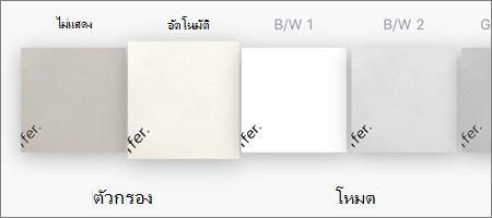 ตัวเลือกตัวกรองสำหรับการสแกนภาพใน OneDrive สำหรับ iOS