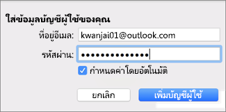 เพิ่มบัญชีผู้ใช้อีเมล