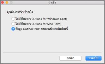 นำเข้าหน้าจอที่มีข้อมูล Outlook 2011 ที่เลือกคอมพิวเตอร์เครื่องนี้