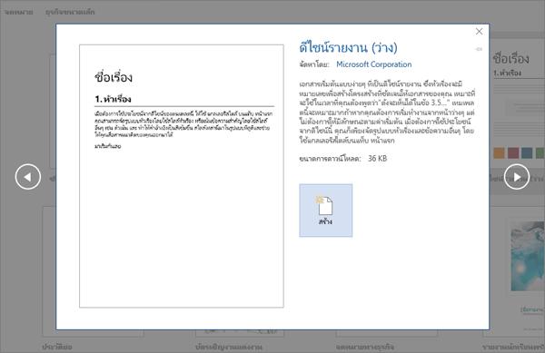 แสดงตัวอย่างเทมเพลตออกแบบรายงานใน Word 2016
