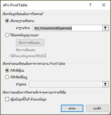 ตัวเลือก แทรก > PivotChart ใน Excel