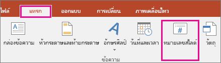 แสดงปุ่ม หมายเลขสไลด์ บน Ribbon ใน PowerPoint