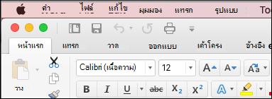 Ribbon ใน Word for Mac ในธีมคลาสสิก