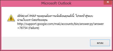 """ถ้าคุณได้รับข้อความแสดงข้อผิดพลาดที่ระบุว่า """"เซิร์ฟเวอร์ IMAP ของคุณต้องการแจ้งเตือนคุณดังนี้"""" ให้ตรวจสอบว่าคุณได้ตั้งค่าการตั้งค่าความปลอดภัยของ Gmail ต่ำไว้ที่ เปิด เพื่อให้ Outlook สามารถเข้าถึงข้อความของคุณได้"""