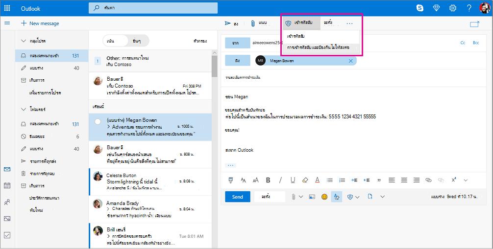 บานหน้าต่างการอ่านของ Outlook ที่มีตัวเลือกการเข้ารหัสลับถูกเน้น