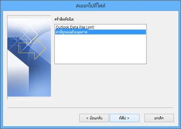 ตัวช่วยสร้างการส่งออก Outlook - เลือกไฟล์ CSV