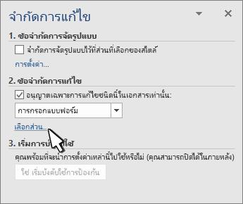 ตัวเลือกส่วนบนแผงส่วน Resrict