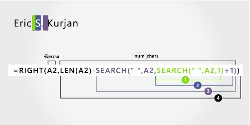 ฟังก์ชัน SEARCH ตัวที่สองในสูตรใช้สำหรับการแยกชื่อ ชื่อกลาง และนามสกุล