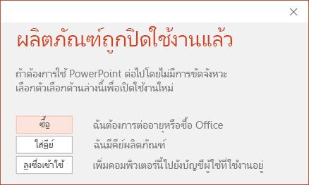แสดงข้อความที่ระบุว่าการติดตั้ง Office ถูกปิดใช้งาน