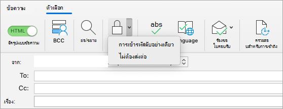 การแสดงปุ่มเข้ารหัสลับในข้อความอีเมล