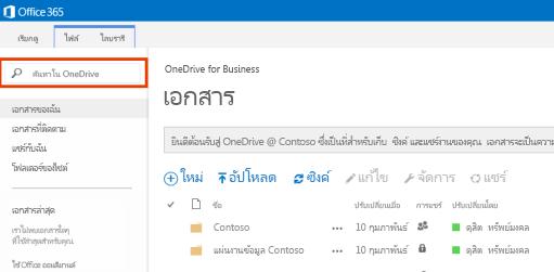 สกรีนช็อตของกล่อง คิวรี OneDrive ใน Office 365