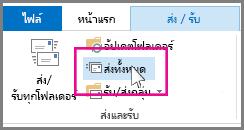 ปุ่ม ส่งทั้งหมด ใน Outlook 2013